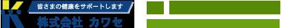 株式会社 カワセ薬局 Tel.045-367-3570 神奈川県横浜市旭区笹野台1-1-37